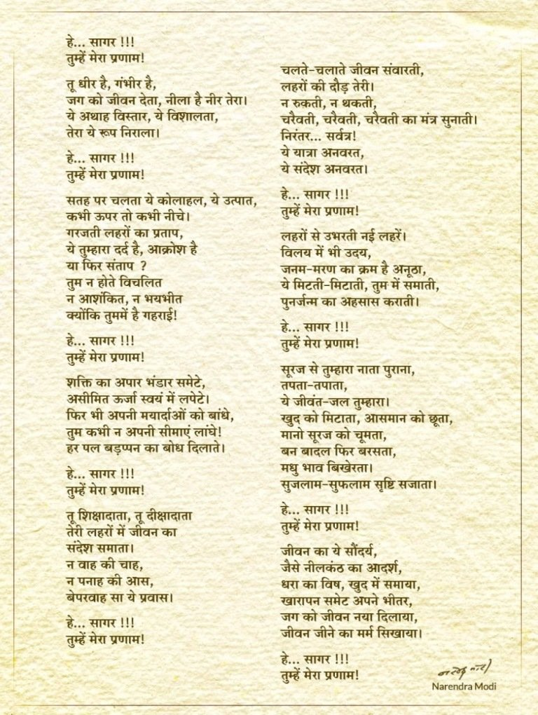 Narendra Modi Kavita Poem