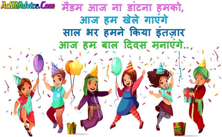 Bal Diwas Children Day Status Hindi