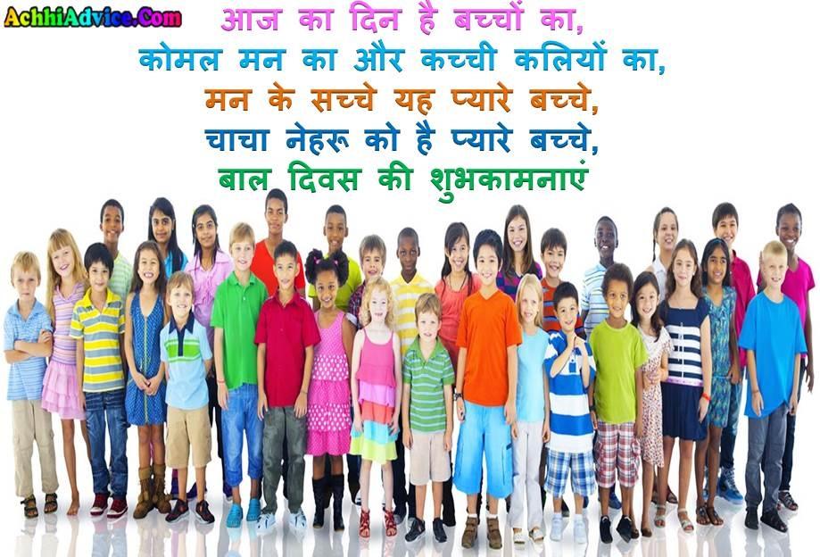 Bal Diwas Children Day Status