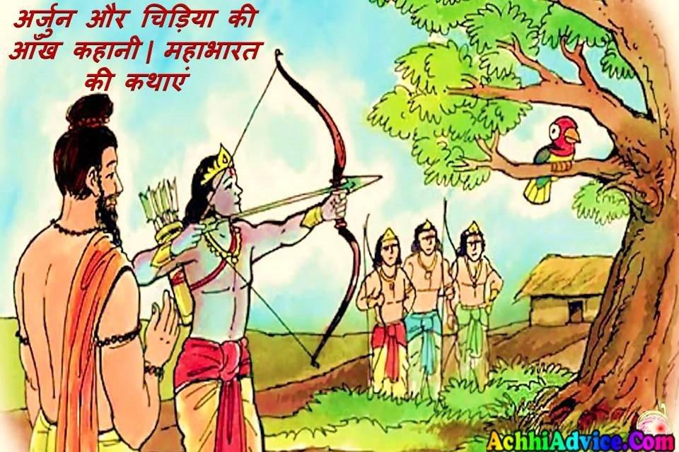 Arjun and the Bird's Eye Story Hindi Mahabharat Stories in Hindi