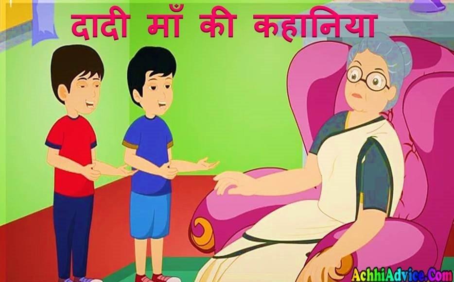 Dadi Maa Ki Kahani