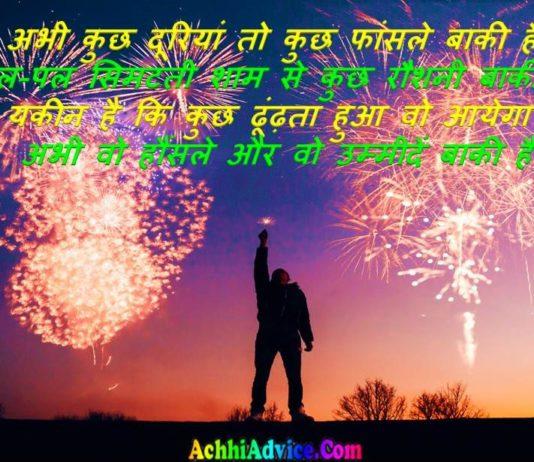 トップ 100+ Happy New Year 2020 Shayari Hindi - さのばりも