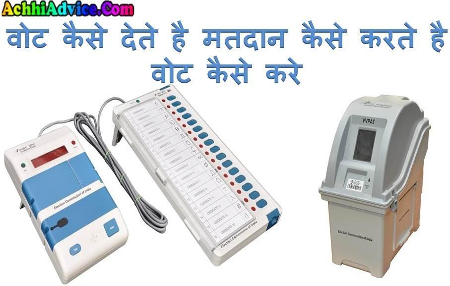 How to vote Hindi