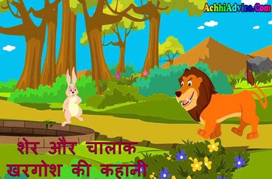 Khargosh aur sher ki kahani Moral Stories In Hindi