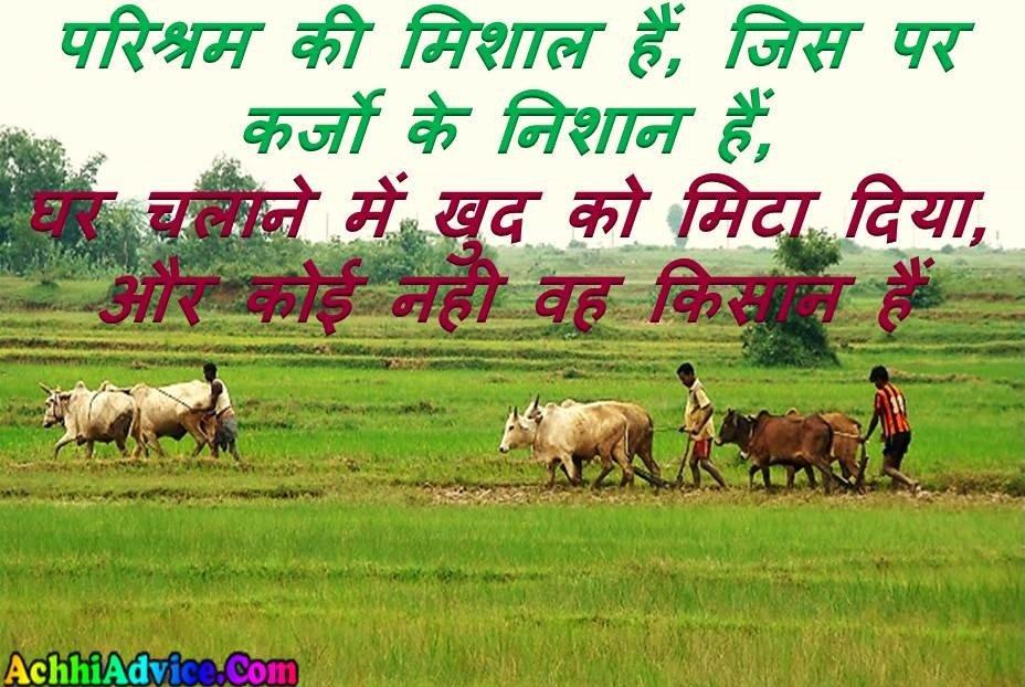 Kisan Farmer Quotes Shayari Status