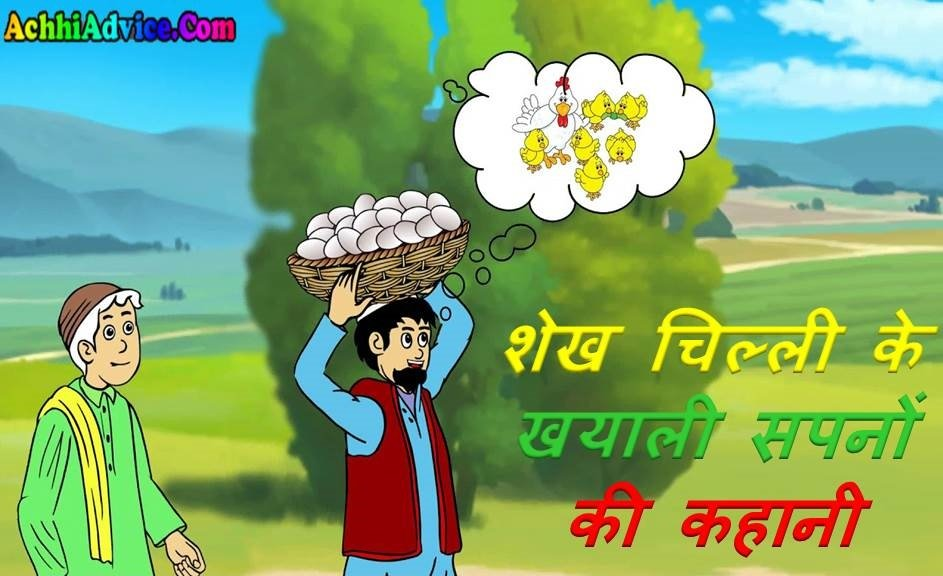 Shekh Chilli Funny Stories in Hindi