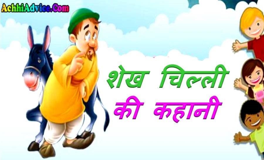 Shekh Chilli Ki Kahani