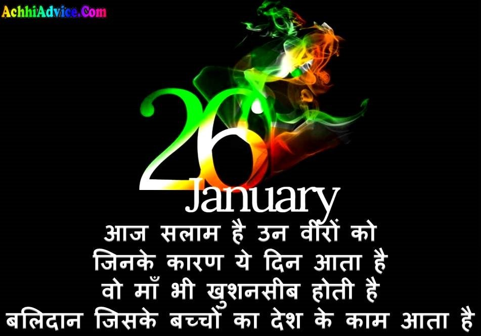 26 January Republic Day Quotes Anmol Vichar