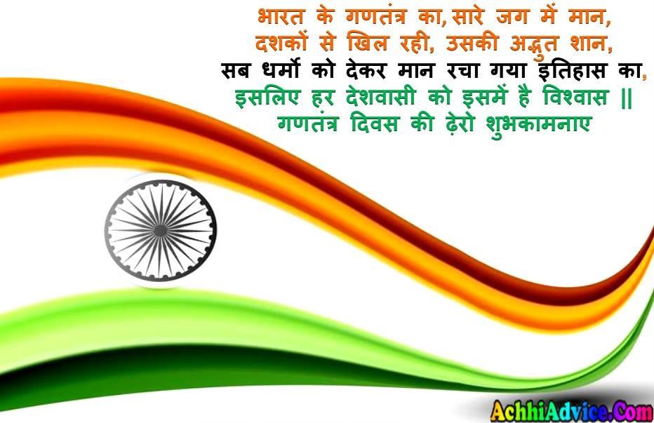 26 January Republic Day Shayari