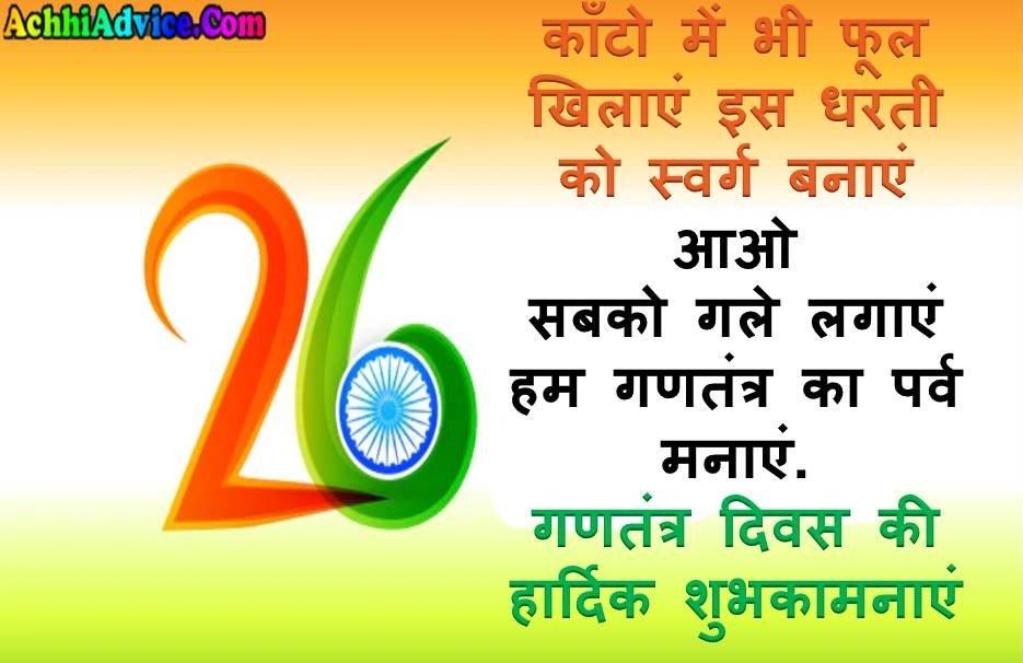 26 January Republic Day Status