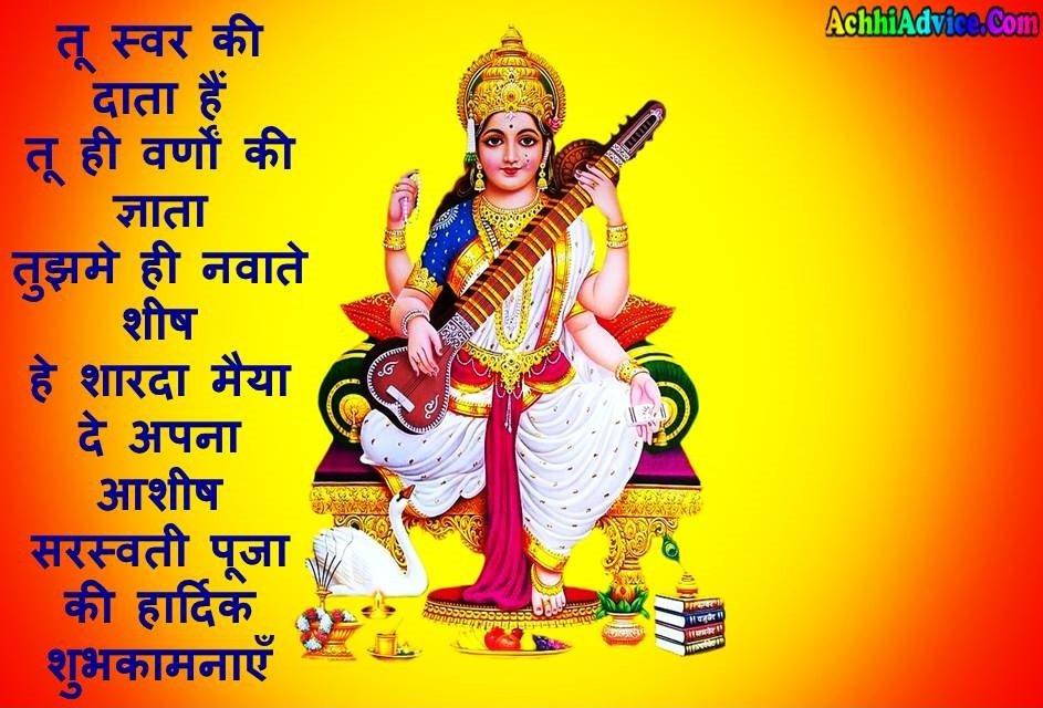 Happy Vasant Panchami Saraswati Puja Shubhkamnaye