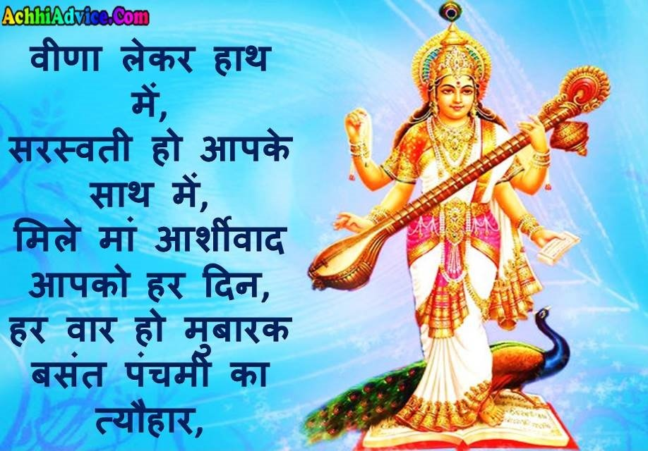 Saraswati Puja Vasant Panchami Status