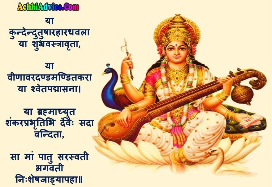 Saraswati Puja Vasant Panchami Wishes Shubhkamnaye