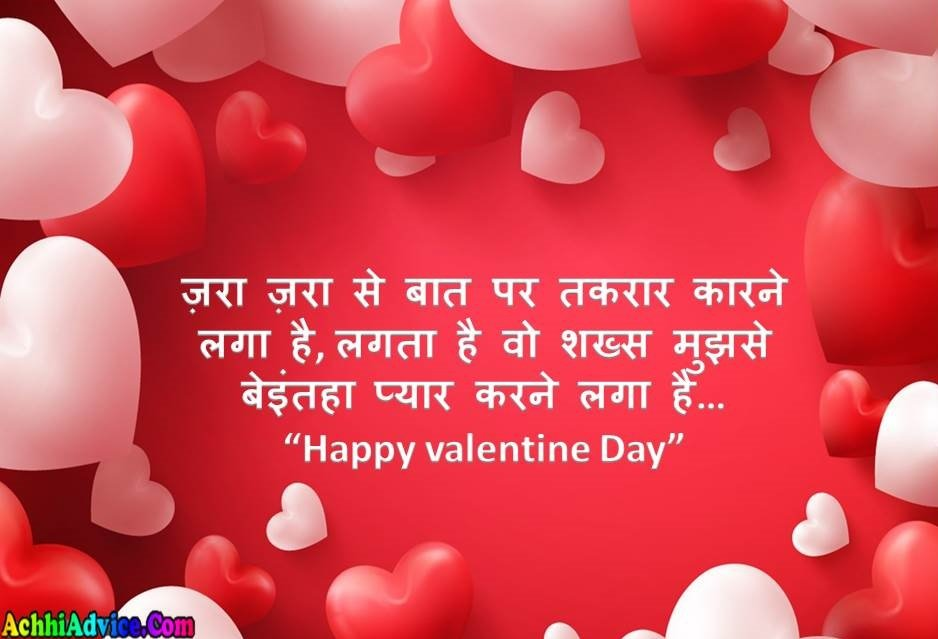 Valentine Day Anmol Vichar Quotes