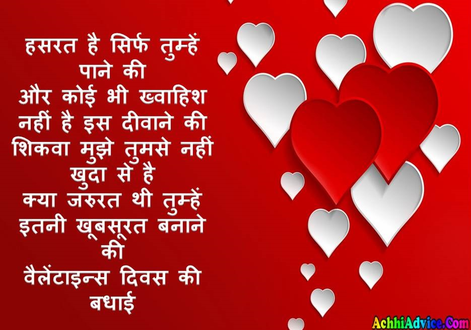 Valentine Day Shubhkamnaye Wishes