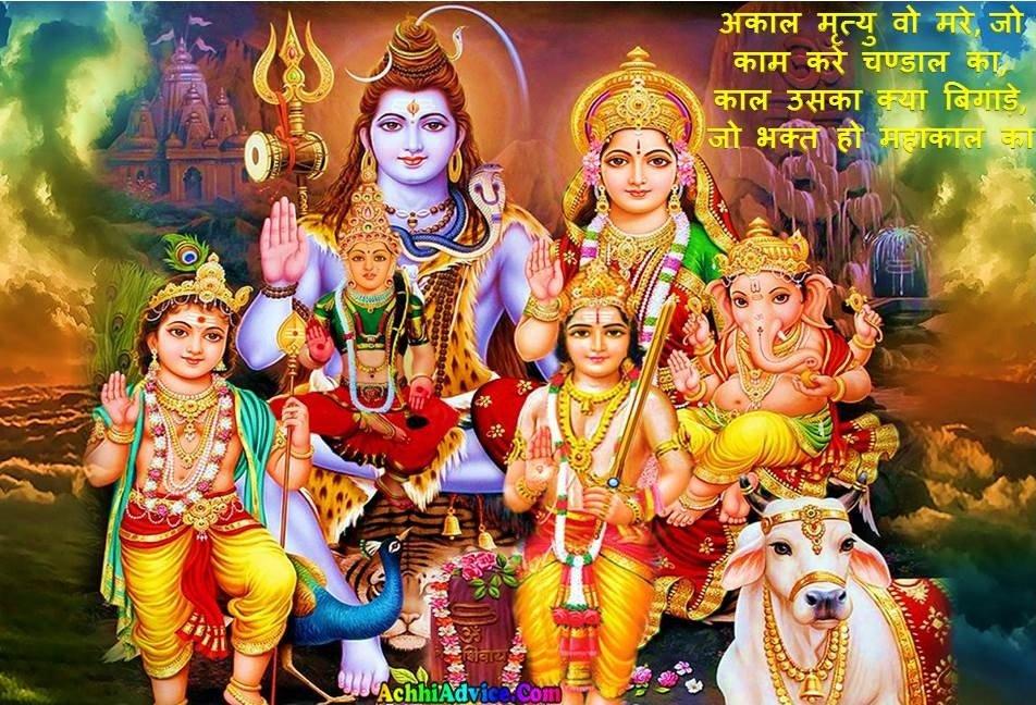 Mahashivratri Mahakal Status