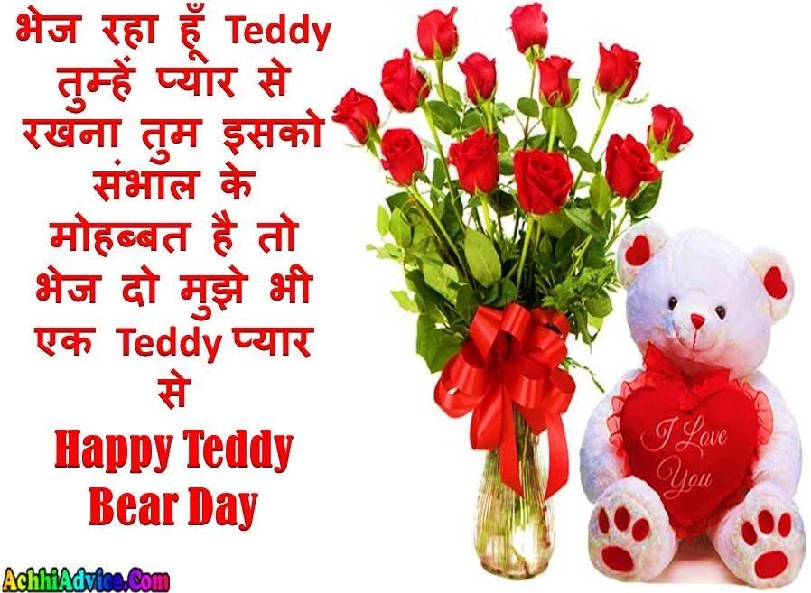 Teddy Bear Day Status