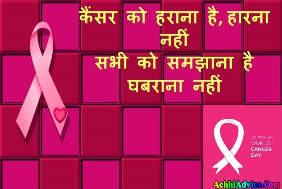 World Cancer Day Nare Slogan