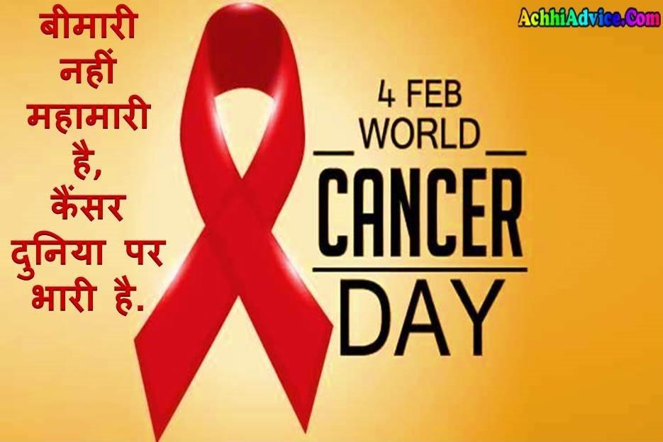 World Cancer Day Status