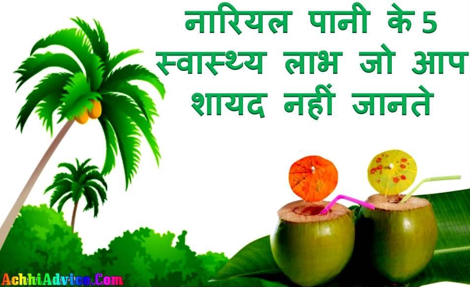 Coconut water Benefit