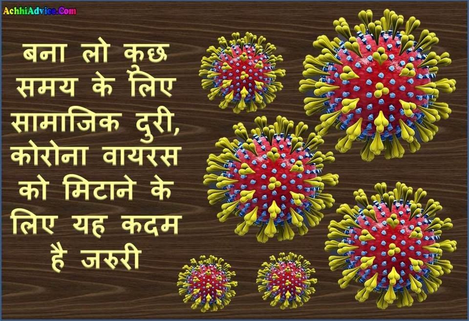 Coronavirus Slogan Status