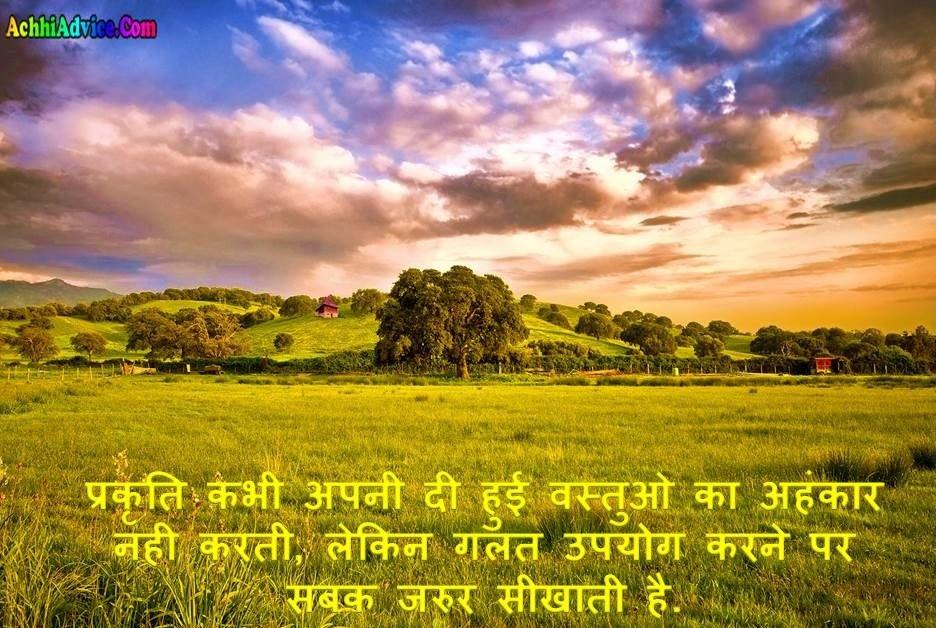 Nature Quotes Anmol Vichar