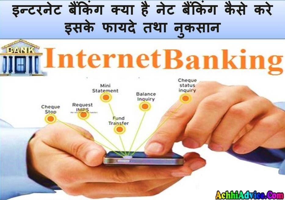 Net Banking