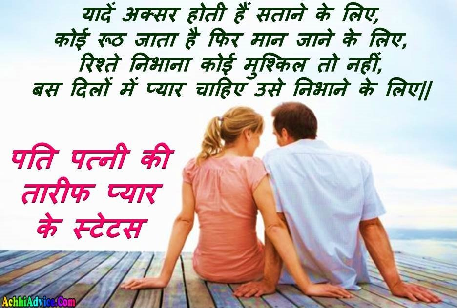 Pati Patni Status Husband Wife Love Status In Hindi