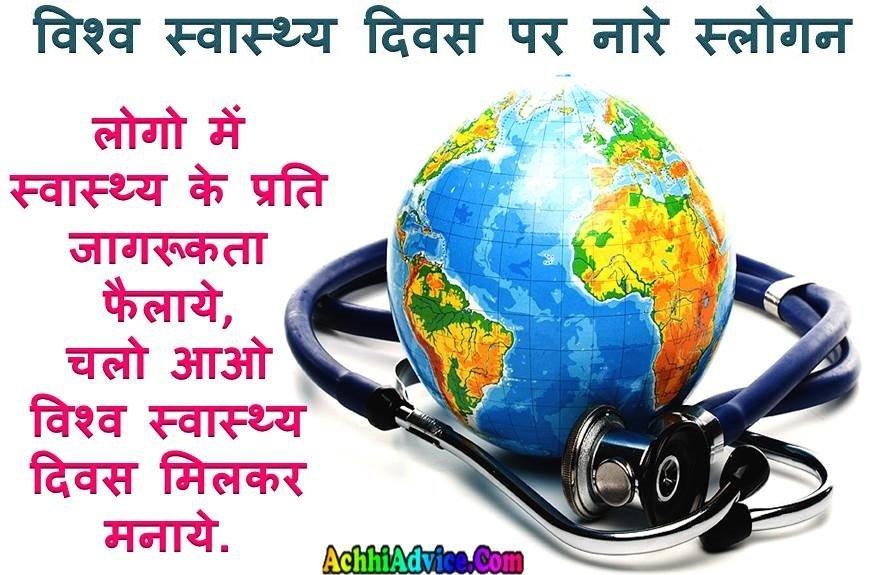 World Health Day Slogan Naare Status