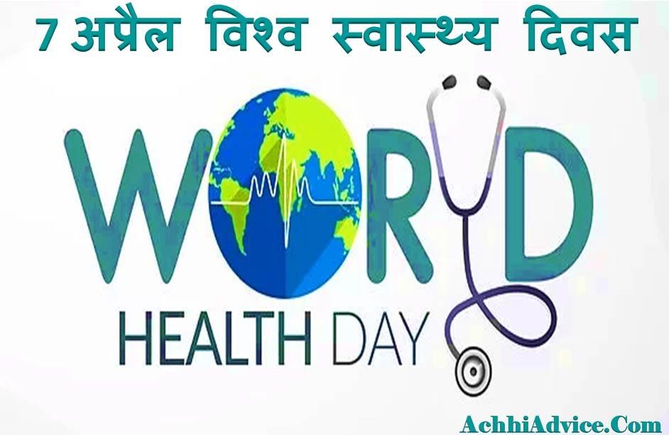World Health Day Vishwa Swasthya Diwas