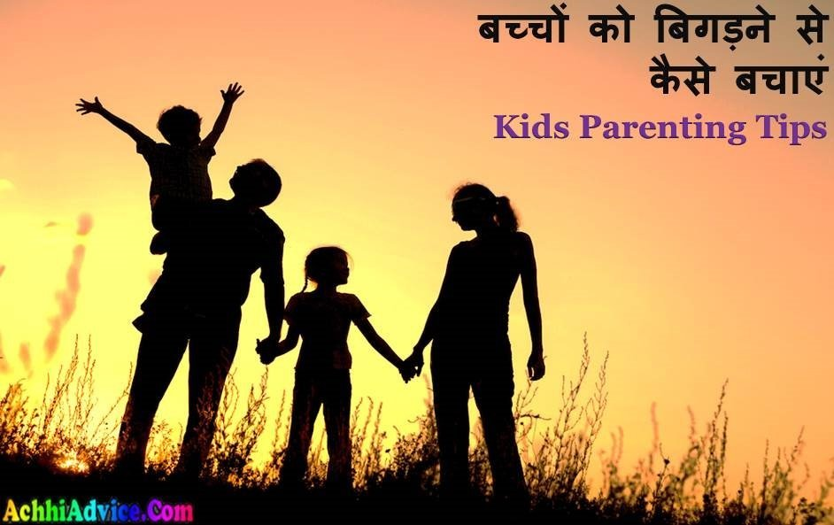Bacho Ko Bigadane Se Kaise Bachaye Kids Parenting Tips In Hindi