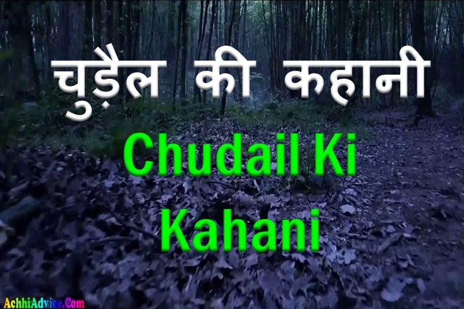 Chudail Ki Kahani