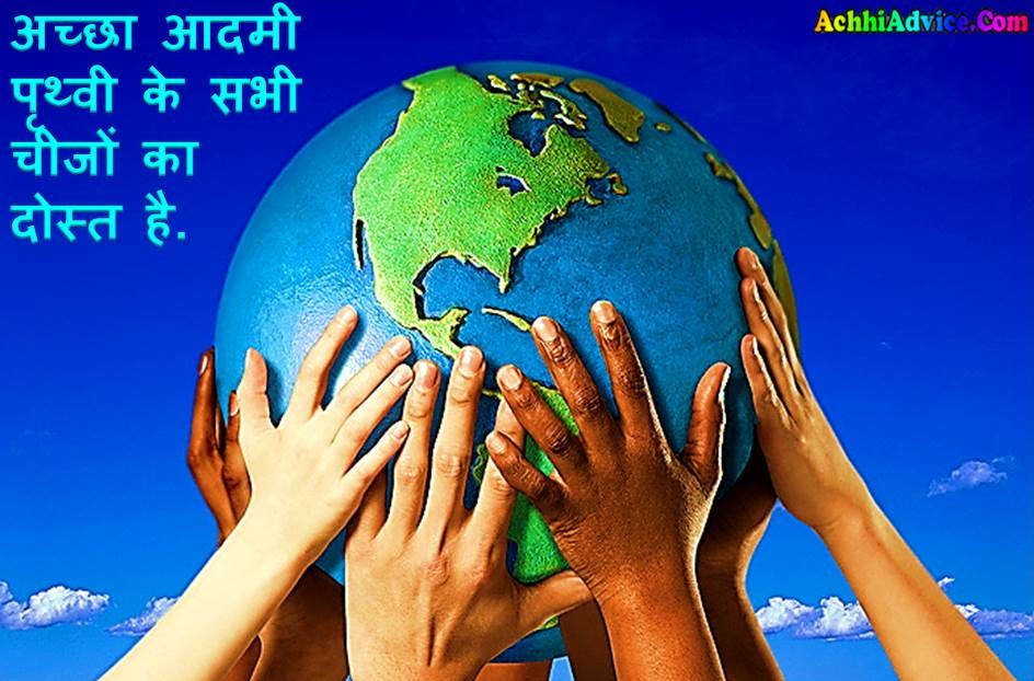 Earth Day Anmol Vichar Famous Quotes