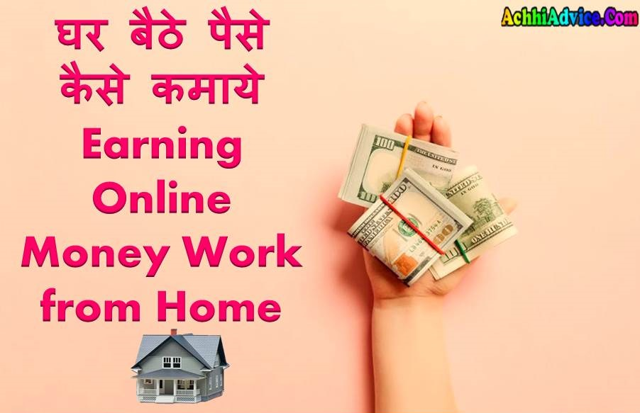 Ghar Baithe Paise Kaise Kamaye Earn money work from Home