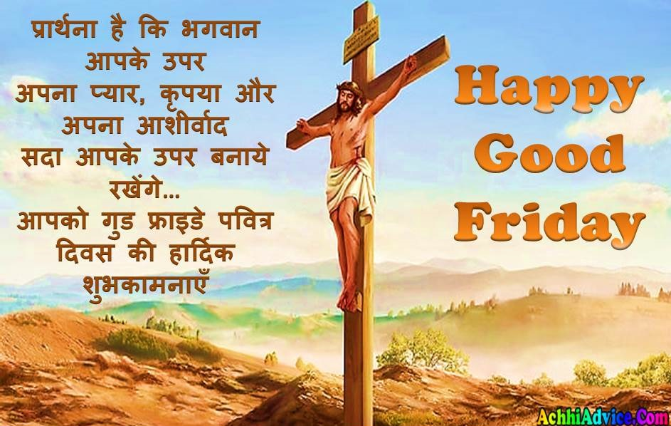 Good Friday Wishes Status