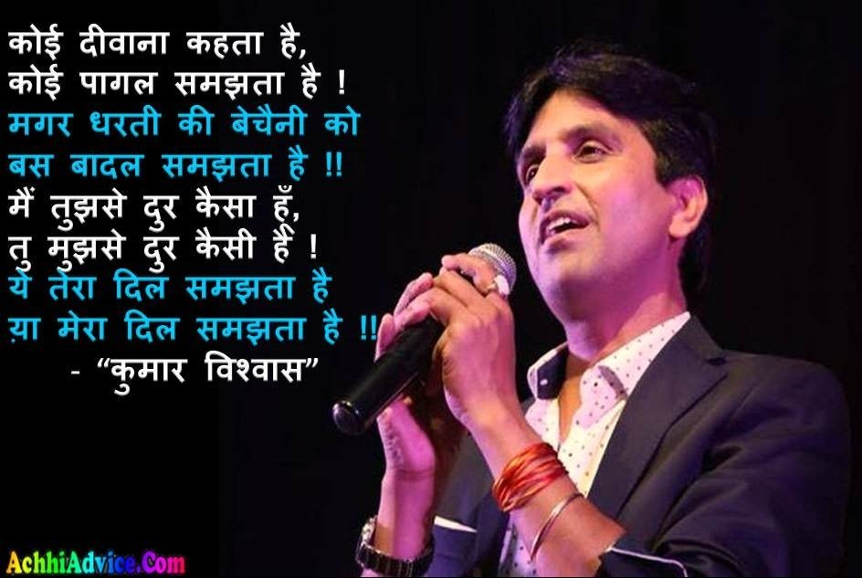 Kumar Vishwas Motivational Quotes Shayari in Hindi