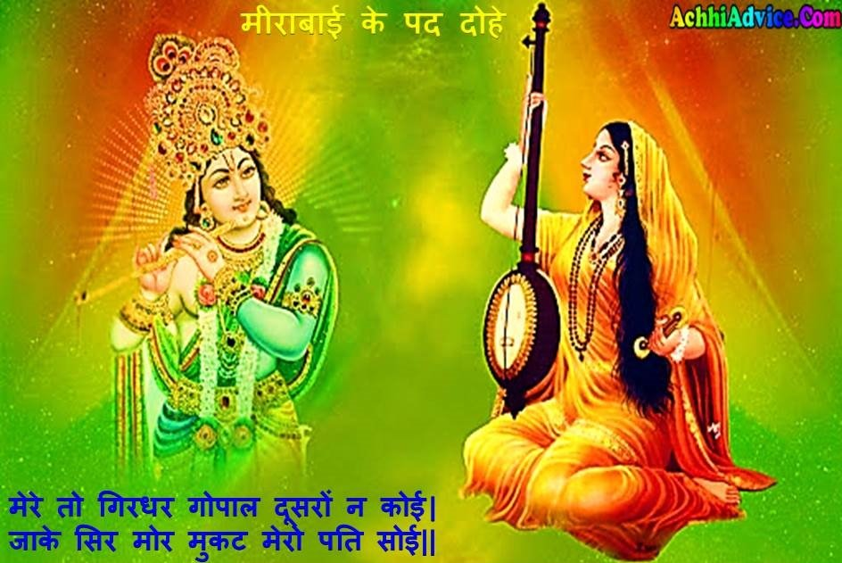 Meera Bai Ke Dohe Pad with Hindi