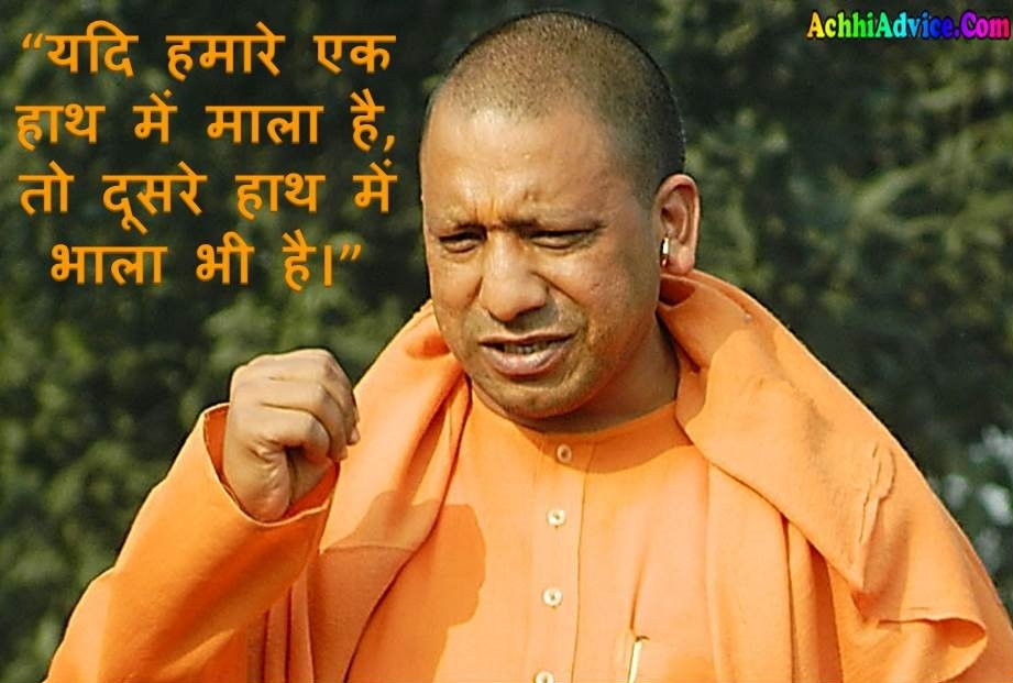 Yogi Adityanath Anmol Vichar Quotes Thoughts, Dialogue
