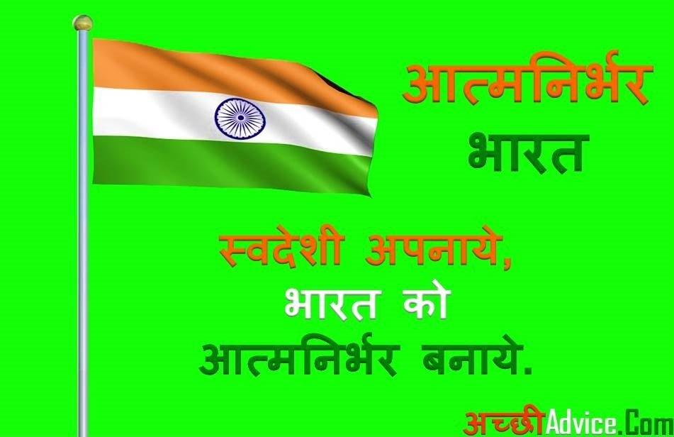 Aatm Nirbhar Bharat Abhiyan Naare Slogan in Hindi