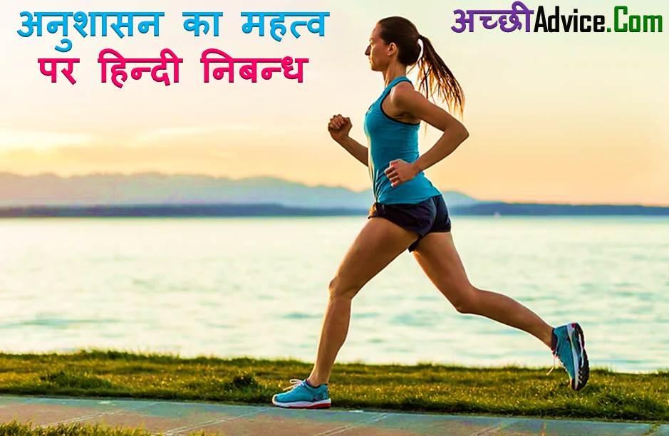 Anushasan Ka Mahatva Nibandh Discipline Essay in Hindi