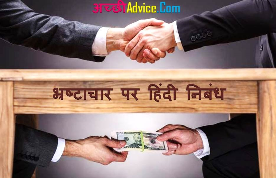 Bhrashtachar Par Nibandh Corruption Essay In Hindi