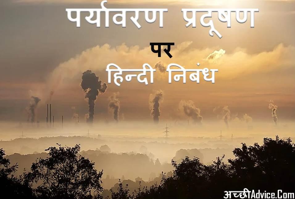 Environmental Pollution Essay Nibandh in Hindi