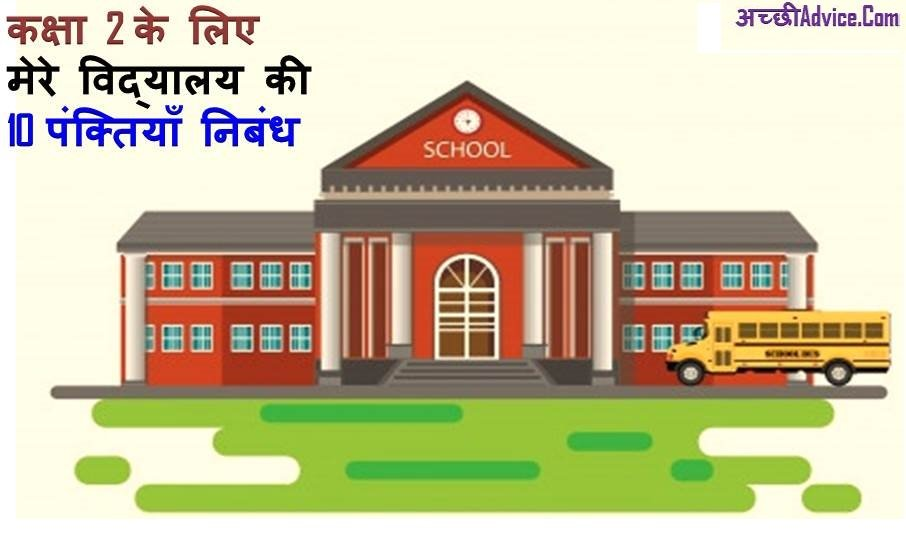 Essay My School 10 Lines for Class 2 in Hindi