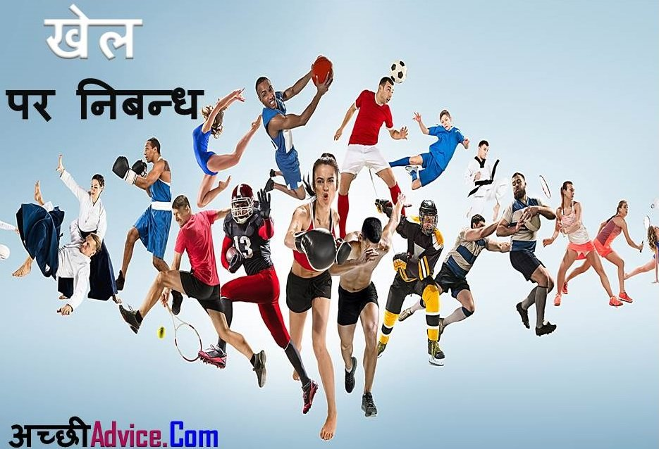 Essay On Sports In Hindi Khel Par Nibandh