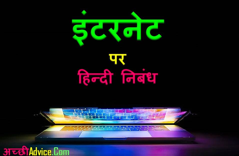 Essay on Internet Nibandh In Hindi