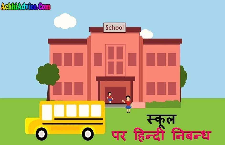 Essay on School in Hindi