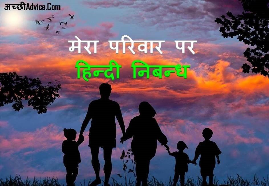 My Family Essay Mera Parivar Nibandh in Hindi