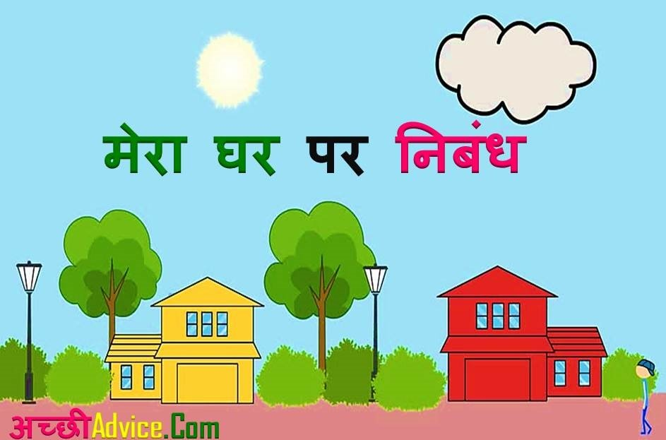My House Essay In Hindi My Home Nibandh