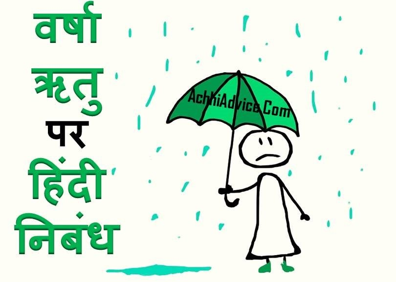 Rainy Season Essay in Hindi Varsha Ritu Nibandh
