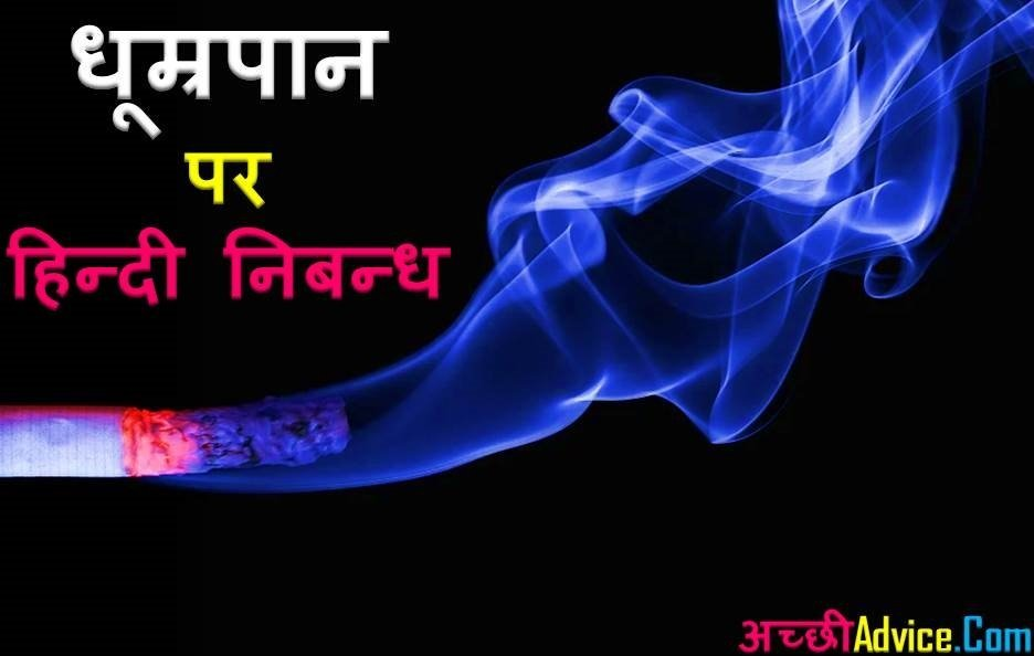 Smoking Essay in Hindi